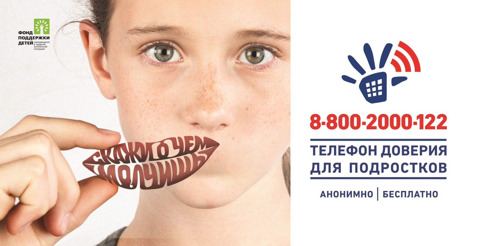 Телефон доверия для подростков